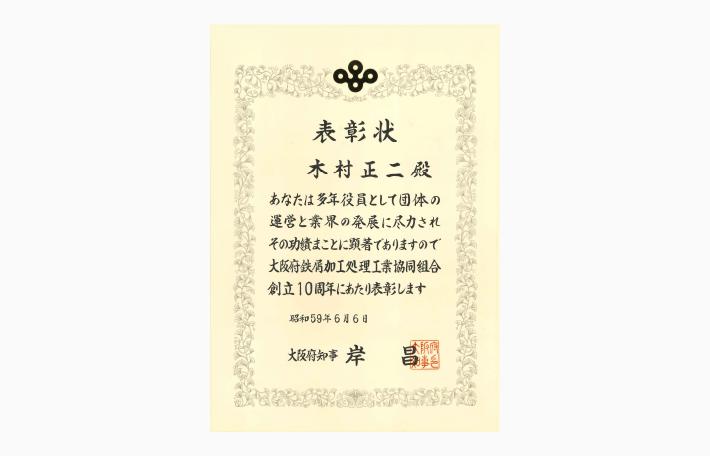 画像:表彰状